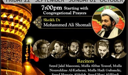 10 Nights of Muharram Majlis – English