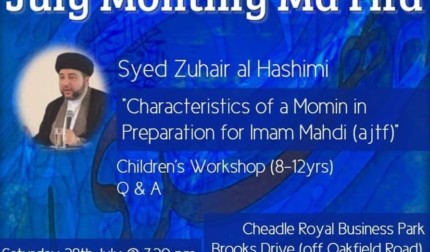 'Characters of a Momin in Preperation for Imam Mahdi (ajtf)' – Sayed Zuhair