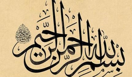 The Proclamation of Surat Al Bara'ah