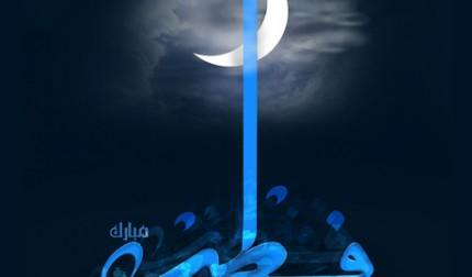 Eid Al-Fitr Programme*