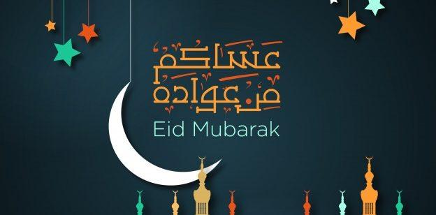 Eid Ul-Fitr 2017/1438
